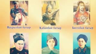Қазақ батырлары нағыз қазақ