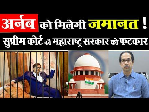 अर्नब गोस्वामी को मिलेगी जमानत !   Arnab Goswami will get bail!    Mobile News 24