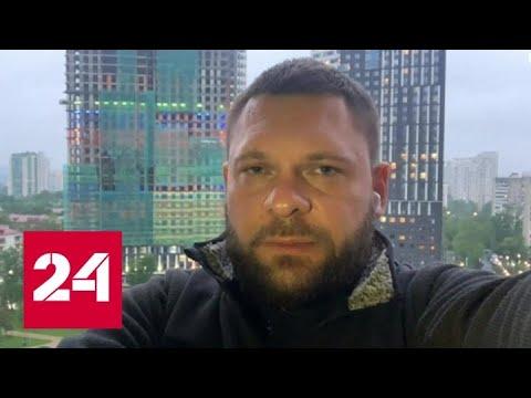 Евгений Поддубный об участии ЧВК в подавлении протестов в США - Россия 24