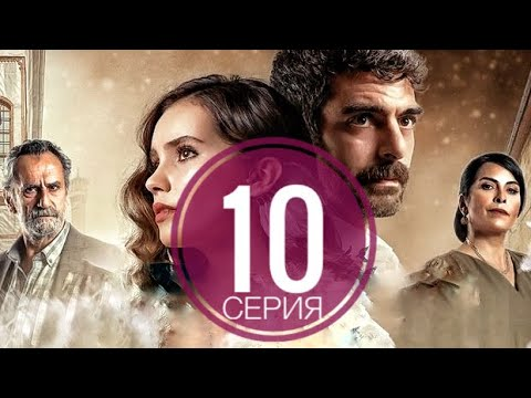 ГОЛУБКА  10 серия русская озвучка ДАТА ВЫХОДА ТУРЕЦКИЙ СЕРИАЛ