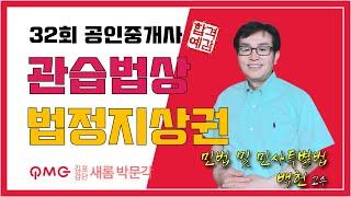 """[김포검단박문각] """"관습법상 법정지상권 10분…"""