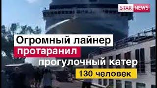 Круизный лайнер ПРОТАРАНИЛ КАТЕР! Новости Венеция 2019