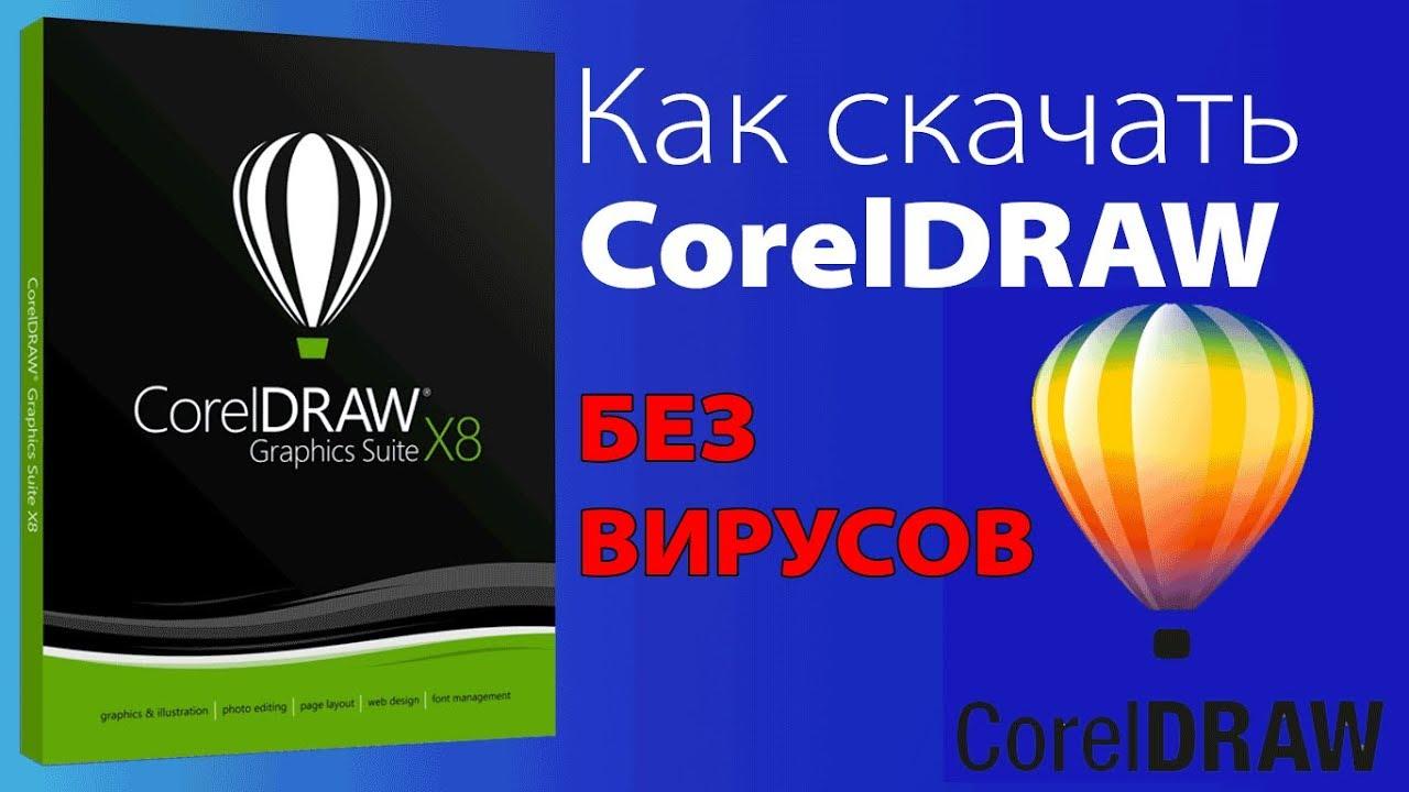 скачать coreldraw x4 бесплатно на русском языке
