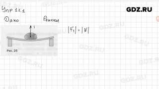 Упр 12.1 - Физика 9 класс Пёрышкин