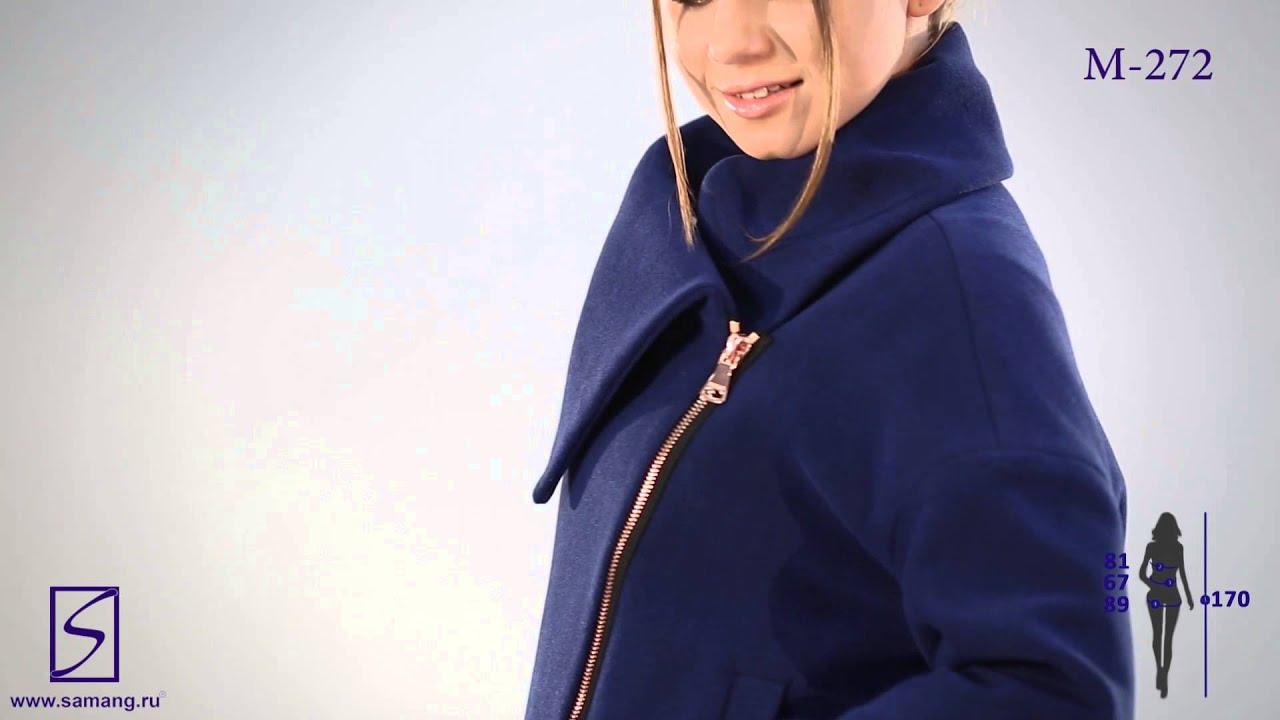 6999. 00 руб. Женское пальто из хлопка и льна · женское пальто из хлопка и льна: 3999. 00 руб. Blocktech женское пальто · blocktech женское пальто: 6999. 00 руб. Женское пальто из шерсти с кашемиром · женское пальто из шерсти с кашемиром: 9999. 00 руб.