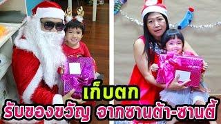 ซานต้าและซานตี้ มอบของขวัญให้หนูยิ้มหนูแย้ม