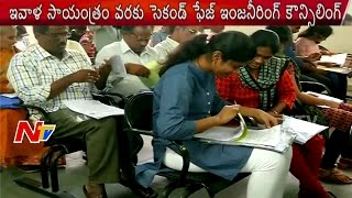 Telangana EAMCET Second Phase Engineering Counselling Starts Today | NTV