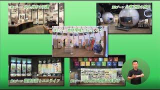 環境ミュージアム(令和3年8月8日放送)
