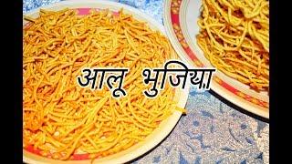 दिवाळीसाठी बनवा बीकानेर स्पेशल आलू भुजिया   दिवाळी फराळ  Diwali Special Recipe By Tanuja