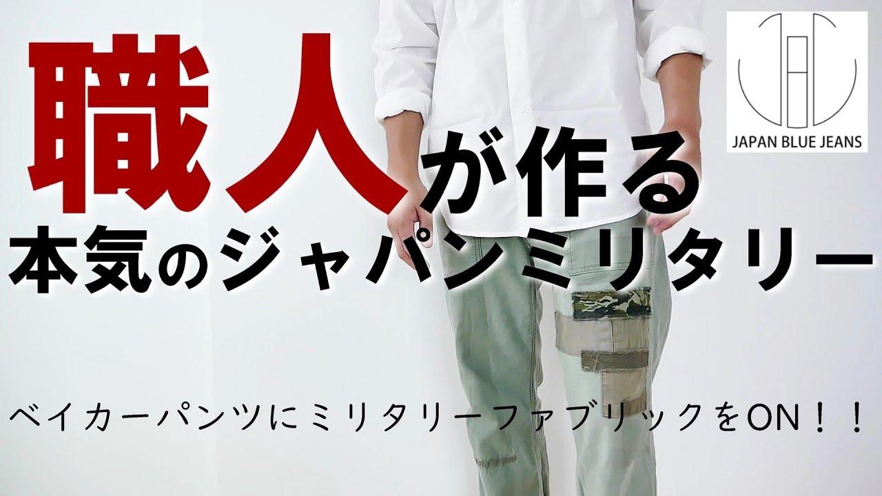 日本の職人が全力で作る「ジャパンブルージーンズ」のベイカーパンツが素敵過ぎる【JAPAN BLUE JEANS】