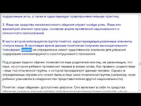 Права человека Их закрепление в Конституции РФ