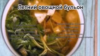 Супы рецепты видео.Летний овощной бульон
