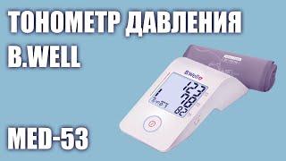 Автоматический тонометр давления B.Well MED-53