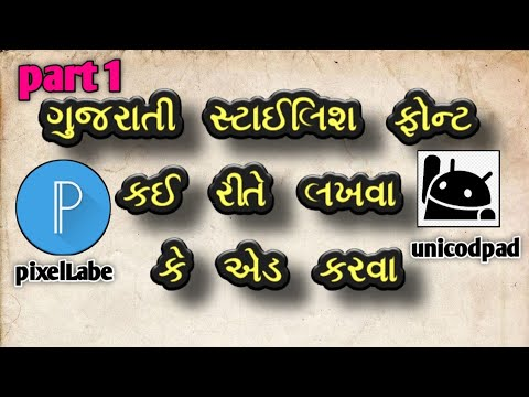 How To Make Gujrati Font For  Android  | Styalish Gujrati Font Downlod