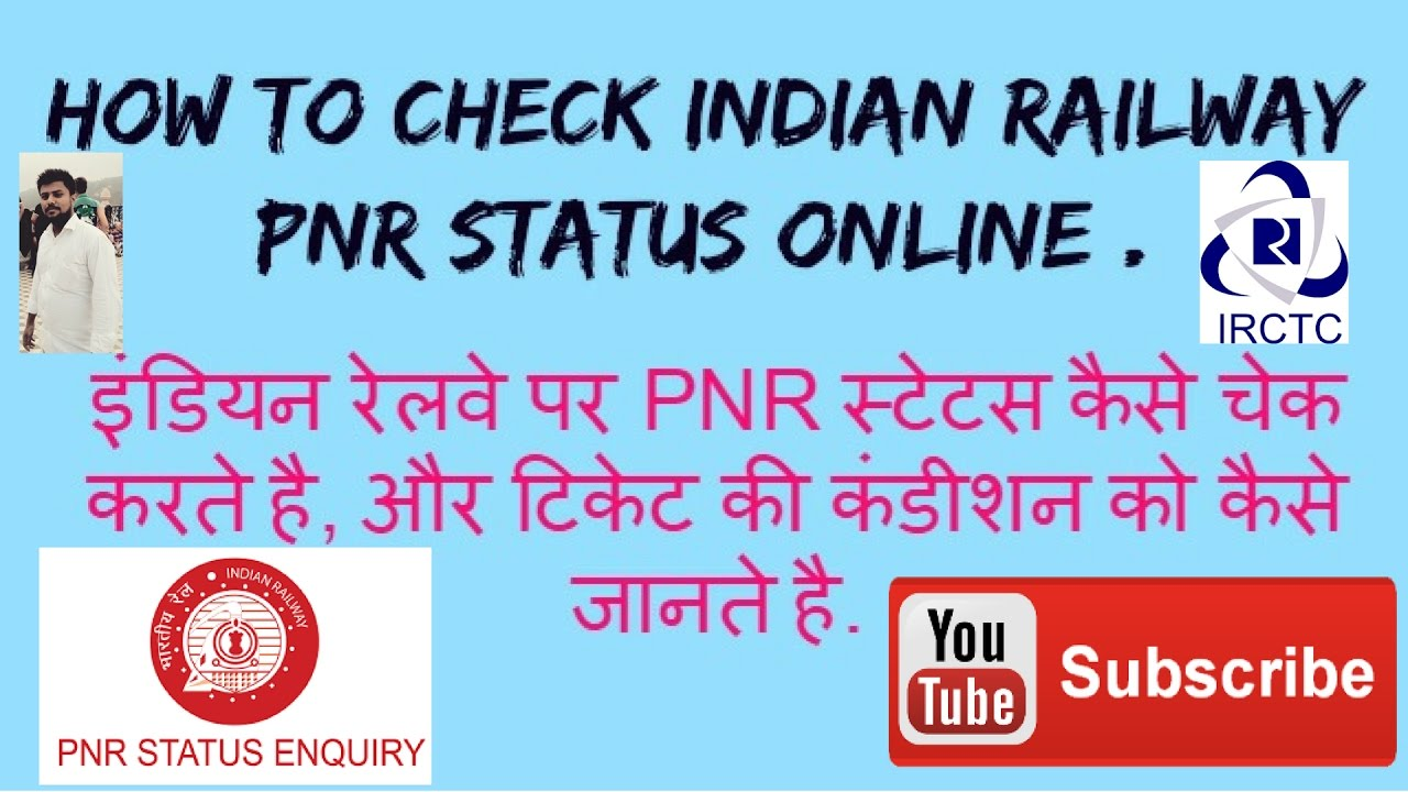 How to check Indian Railway PNR Status Online (Indian railway me PNR Kaise  check Karte Hai)