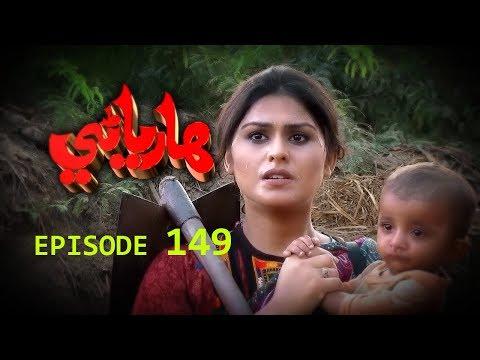 Sindh TV Soap Serial HARYANI EP 149 - 21-12-2017 - HD1080p -SindhTVHD