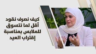 سميرة الكيلاني - كيف نصرف نقود أقل لما نتسوق للملابس بمناسبة إقتراب العيد
