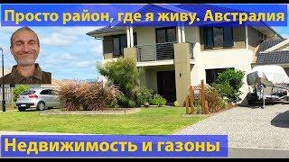 Район, где я живу. Улицы и газоны жилых домов. Недвижимость в Австралии. (видео 188)