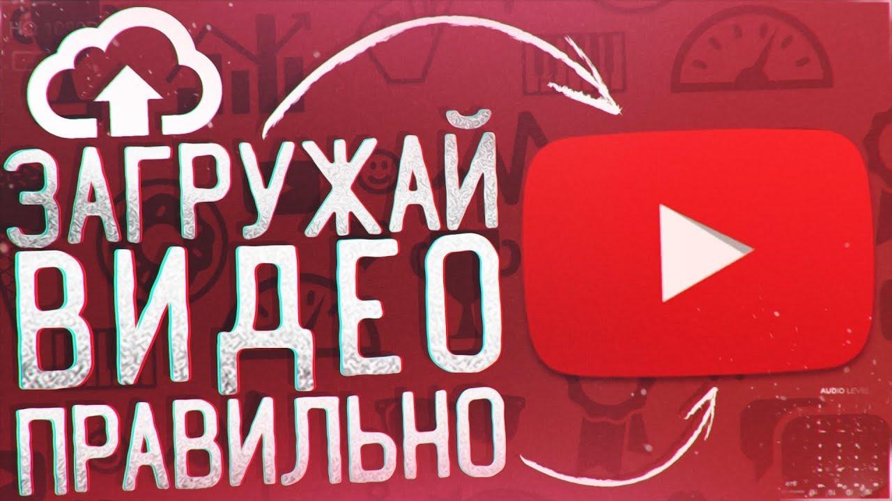 Как Правильно Загружать Видео на Youtube Канал?!