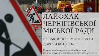 Лайфхак від Управління ЖКГ Чернігова по ремонтам доріг