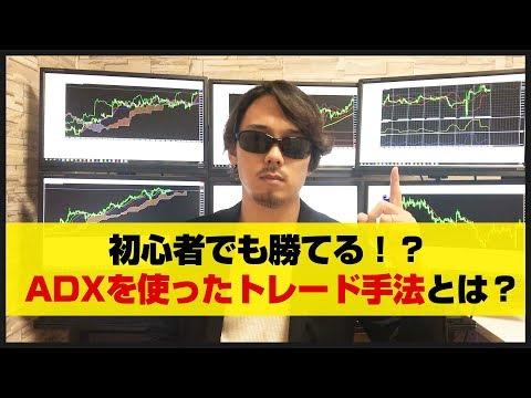 【FX】初心者でも勝てる!?ADX(DMI)を使ったトレード手法とは?