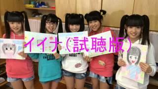 ami~gas 新曲「イイナ」試聴版 thumbnail