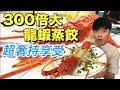 【狠愛演】300倍大龍蝦蒸餃,超奢侈享受『吃到爽翻天』