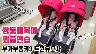 쌍둥이외출연습쌍둥이유모차 부가부동키3트윈 야외사용후기I…
