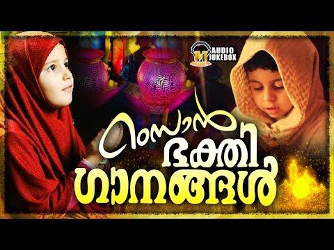 ഭക്തിയോടെ റംസാൻ ഭക്തിഗാനങ്ങൾ   Ramzan Special Malayalam Mappila Devotional Audio Songs Jukebox