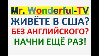 Урок 13182, Английский для Начинающих, Английский с Нуля, английский язык, уроки английского,