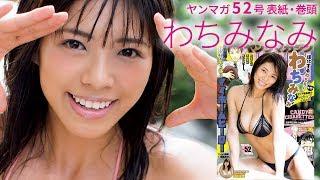 わちみなみちゃんが久々に登場!Abema TVの企画で、東大受験に挑戦中のわちち。台湾ロケで魅せる知性派Hカップの魅力を存分に堪能してください。