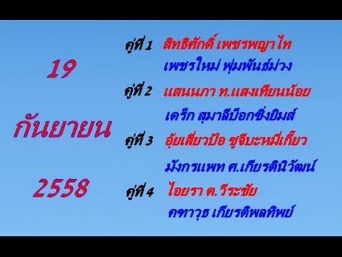 วิจารณ์มวยช่อง 3 เสาร์ที่ 19 กันยายน 2558 ศึกจ้าวมวยไทย