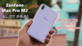 Asus Zenfone Max Pro M2 - ரூ.12,000க்கு SD 660 & Triple Back Cameras! ( Tamil ) | Tech Satire