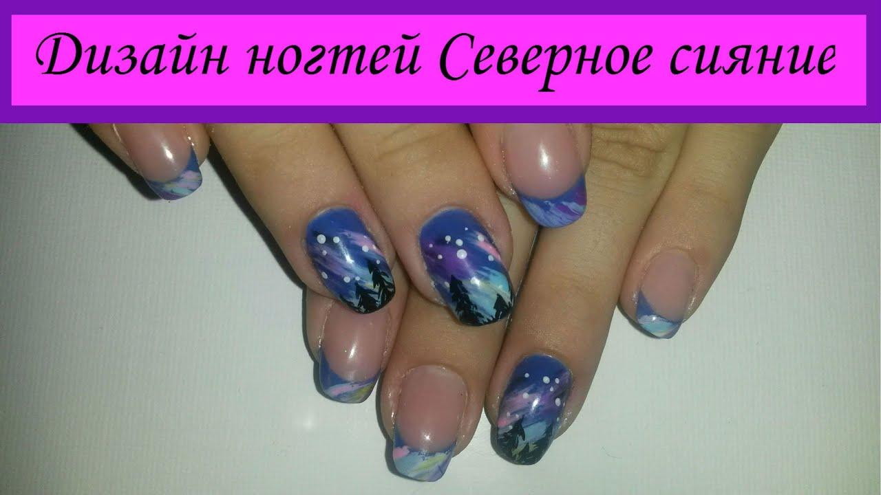 Дизайн ногтей «северное сияние» Статьи