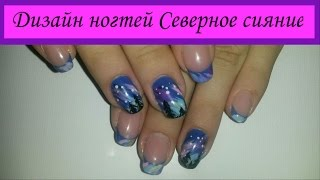 Дизайн ногтей  Северное сияние