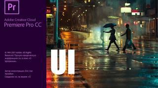 Adobe Premiere Pro CC 2018 | UI - пользовательский интерфейс