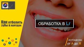 Уроки лайтрум: Как отбелить зубы в лайтрум?