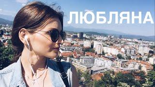 ЗНАКОМСТВО С ЛЮБЛЯНОЙ/SLOVENIA Ljubljana