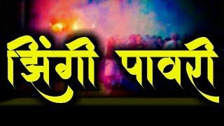 झिंगी पावरी - Zingi Pavari | Mr. Khandeshi | Ahirani Songs | Bhliau Songs | Khandeshi Songs | Bhil