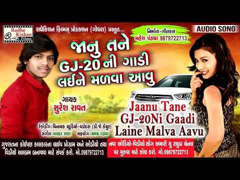 GJ - 20 Ni Gaadi   Gujarati New Timli Song   Suresh Rawat   Master Rana   Mahesh Pandya