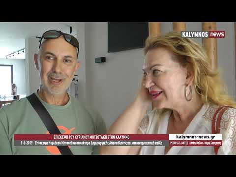 9-6-2019 Επίσκεψη Κυριάκου Μητσοτάκη στα ΑΜΕΑ Άργους και στα αναρριχητικά πεδία