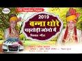 मारवाड़ी विवाह गीत || बन्ना थोरे चड़तोड़ी जोनो में || Sarita Kharwal Vivah Geet || SRV Music