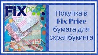 Скрапбукинг. Покупка для творчества в Fix Price  бумаги для скрапбукинга