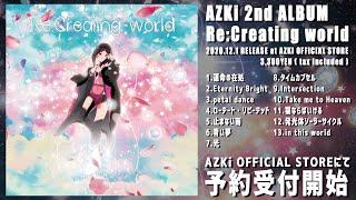 【Re:Creating world】クロスフェードデモ【2nd Album Trailer】