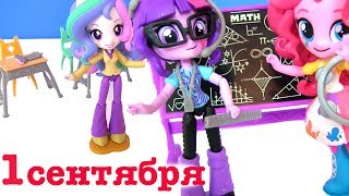 My Little Pony Equestria Girls MLP Twilight Sparkle Май Литл Пони Мультик #Эквестрия Герлз #Игрушки