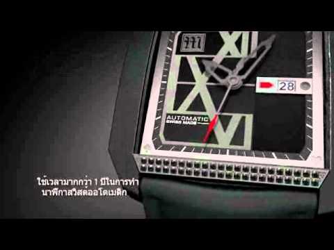 นาฬิกาสุดหรู รุ่นลิมิเต็ดจาก M88