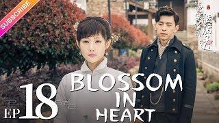 【ENG SUB】Blossom in Heart EP18  Allen Deng, Yitong Li  She has two crushes【Fresh Drama】