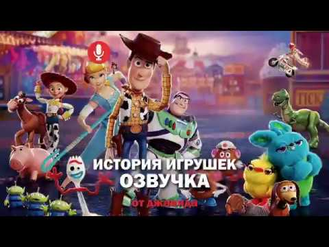 ИСТОРИЯ ИГРУШЕК/ОЗВУЧКА ОТ ДЖАВИДА