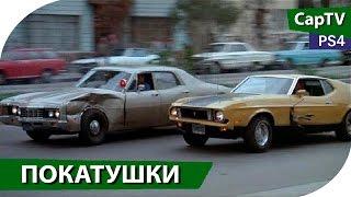 "Покатушки 17 - Mustang Mach1 Eleanor - ""Угнать за 60 секунд"" - Driver San Francisco - [CapTV]"