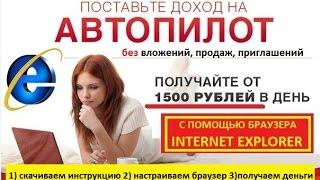 Как Заработать на Автопилоте |  Как Заработать в Интернете